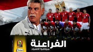 جميع أهداف منتخب مصر في بطولات الامم الافريقية طوال تاريخه ( 7 بطولات )