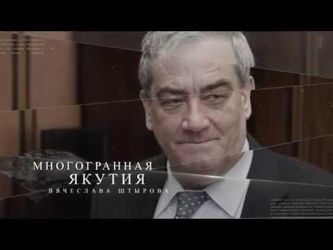 20 июля состоится премьера фильма «Многогранная Якутия Вячеслава Штырова»
