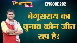 Begusarai में Giriraj Singh, Kanhaiya Kumar और Tanveer Hasan से Election पर ख़ास बात | Lallantop Show