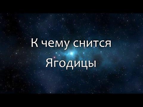 К чему снится Ягодицы (Сонник, Толкование снов)