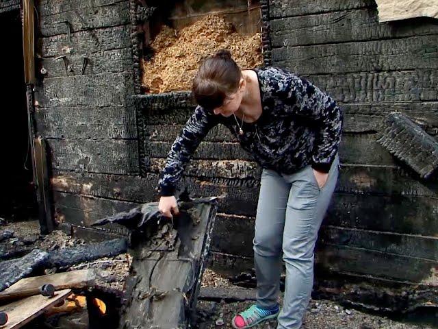Пожар или поджог?