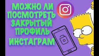 Просмотр закрытого инстаграма вот как обмануть Инстаграм