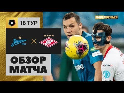 01.12.2019 Зенит - Спартак - 1:0. Обзор матча
