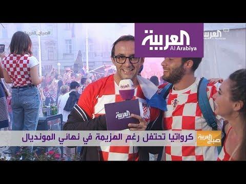 العرب اليوم - شاهد:احتفال كرواتيا على الرغم من هزيمتها في المونديال