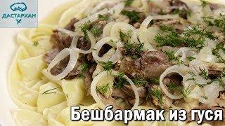 ВКУСНЕЙШИЙ БЕШБАРМАК ИЗ ГУСЯ. Казахская кухня. Казахские блюда. Как приготовить гуся.