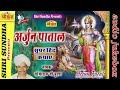 अर्जुन पाताल कथा || Singer : सोमाराम पूरण || Arjun Patal Katha || राजस्थानी कथा || जरूर सुने video download