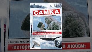 Самка (фильм)