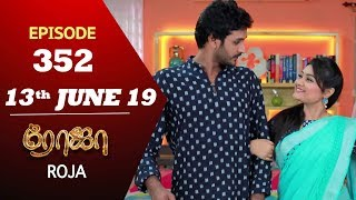 ROJA Serial | Episode 352 | 13th Jun 2019 | Priyanka | SibbuSuryan | SunTV Serial | Saregama TVShows