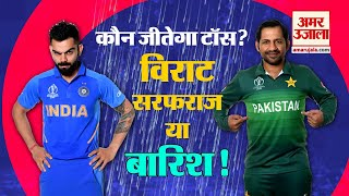 World Cup 2019: India-Pakistan के Match पर कहीं फिर न जाए पानी, क्या कहती है मौसम की भविष्यवाणी