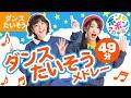 ♪おうちで踊ろう☆ダンス・たいそうメドレー♬全16曲〈いっち-&なる〉