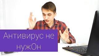 АНТИВИРУС ДЛЯ СМАРТФОНА - НЕ НУЖЕН !