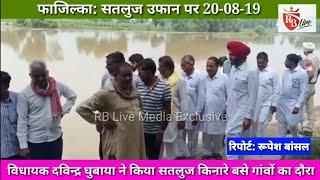 Fazilka: विधायक दविन्द्र घुबाया ने किया सतलुज किनारे बसे गांवों का दौरा 20-08-19