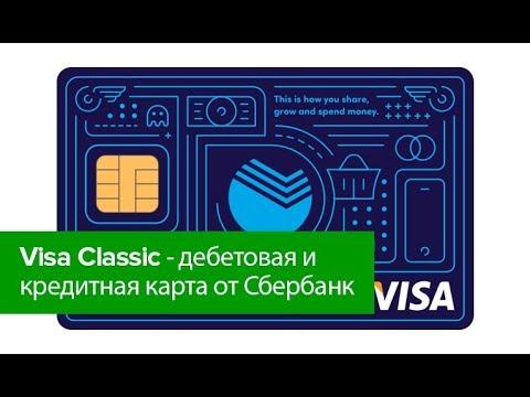 Visa Classic от Сбербанк - возможности дебетовой и кредитной классической карты