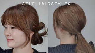 Self Hairstyles :) 로우번 & 로우 포니테일 예쁘게 머리묶기 [유진쌤]ENGcc