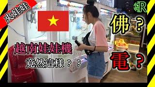 【夾娃娃】越南娃娃機,換錢的時候,店員竟然把錢拿去!?巧遇特別的夾物【越南之旅】