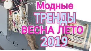 МОДНЫЕ ТРЕНДЫ ВЕСНЫ 2019 В ИТАЛИИ/ПОКУПКИ ОДЕЖДЫ/ПОКУПКИ ОБУВИ
