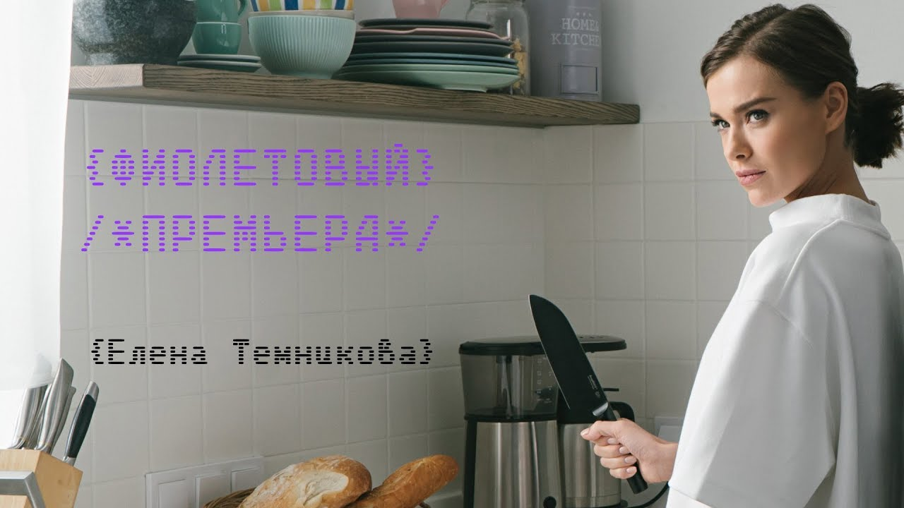 Елена Темникова — Фиолетовый
