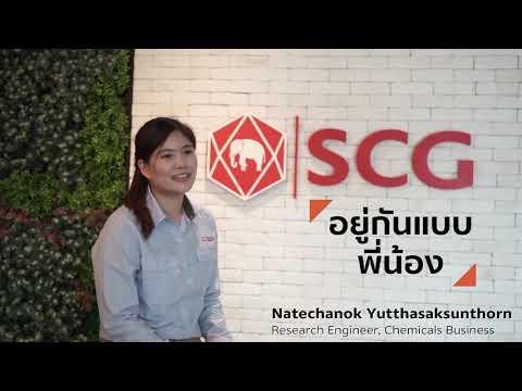 Why SCG ? ep.3