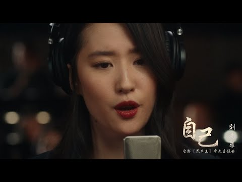 """Reflection"" from Mulan