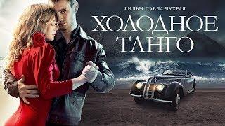"""""""Холодное танго"""" фильм в HD"""
