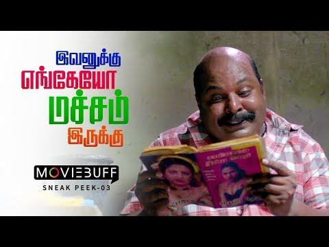 Evanukku Engayo Matcham Irukku - Moviebuff Sneak Peek 3 | Vimal, Ashna Zaveri | AR Mukesh