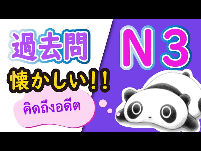 【ข้อสอบเก่าJLPT N3】เฉลยข้อสอบ語彙vocabulary words/learn Japanese lessons | 日本語能力試験3級/過去問題