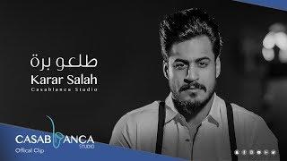 كرار صلاح - طلعو برة (حصرياً) | 2019 | (Karar Salah - Tal3u Bara (Exclusive تحميل MP3