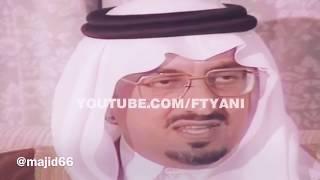 تحميل و مشاهدة ابيات الشاعر الامير خالد الفيصل من بادي الوقت غناء محمد عبده MP3