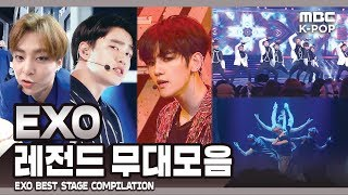 [EXO-L pick!] EXO Best Stage Compilation in MBCㅣ엑소 레전드 무대 모음ㅣ컴백 전 복습하기☆