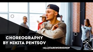 6lack - Never khow Choreography by Никита Пенцов All Stars Workshop