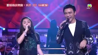 鍾鎮濤與女兒鍾懿合唱 - 明愛暖萬心
