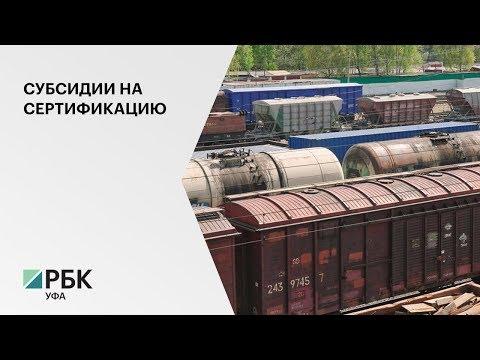 Заседание Общественного совета по развитию экспорта при Главе РБ, РБК ТВ Уфа, 21.01.20