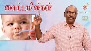 வைட்டமின்கள்  | Vitamin for baby | SS CHILD CARE