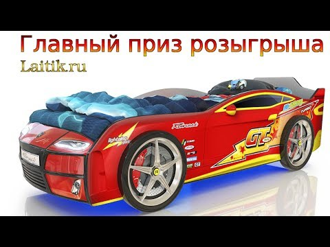 Детская кровать машина Romack Kiddy. Обзор. Интернет-магазин Laitik.ru