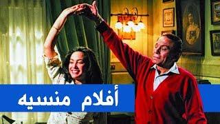 أفلام عربية الناس نسيتها