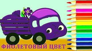 Фиолетовый цвет. Учим цвета с грузовичком.Развивающий мультфильм для малышей.