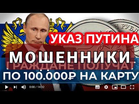 Единый компенсационный центр. Компенсация от Президента - это ЛОХОТРОН!