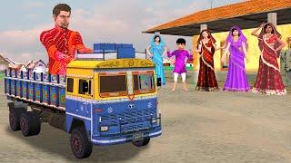 छोटा लोरीवाला  Mini Truck Village Comedy Stories हिंदी कहानियां Hindi Kahaniya Funny Comedy Video