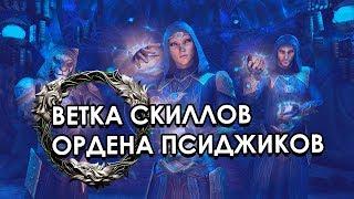 Ветка скиллов Ордена Псиджиков | The Elder Scrolls Online