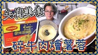 【失傳美食?】碎牛肉燴薯蓉|歐陸滋味杯