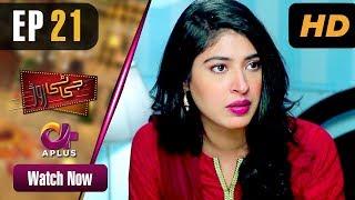 GT Road - Episode 21   Aplus Dramas   Inayat, Sonia Mishal, Kashif, Memoona   Pakistani Drama  Director : Dilawar Malik Producer : Khurram Riaz Writer : Sara Qayyum Production : Oriental Films Cast : Aijaz Aslam, Sonia Mishal, Kashif Mehmood, Memoona Qudoos, Inayat Khan, Usman Raaj, Fariya Waseem, Asma Abbas, Khalid Butt  A Plus Entertainment, one of the biggest names of Pakistani Drama Industry.  Watch all Episodes : http://a-plus.tv/dramas/gt-road/ Subscribe to our official channel here:  http://bit.ly/AplusYT  Like Us Now: www.facebook.com/Aplusentertainmentchannel