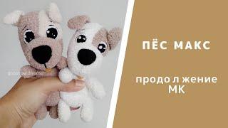 """Оформление по МК """"Пёс Макс"""". Игрушки Амигуруми бесплатный мастер-класс по вязанию крючком"""