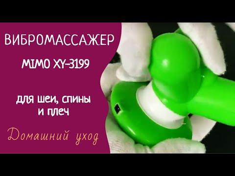 Вибромассажер Mimo XY-3199 для шейного, плечевого отдела и спины