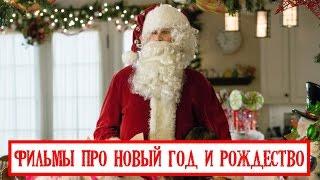 10 фильмов про Новый год и Рождество