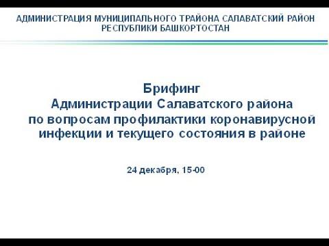 Брифинг администрации Салаватского района от 24.12.2020
