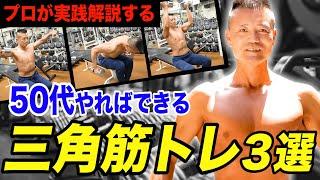 【50代】これで逞しい肩が作れる!三角筋トレ3選を実践します!
