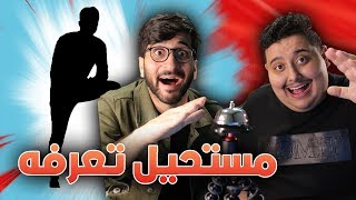 تحدي معرفة اليوتيوبر من ظله 藍 !! (( مخترع التحدي يكرهنا  )) !! مع عبدالله توبز
