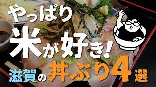 【湖国のグルメ 特別編】やっぱり米が好き!滋賀の丼ぶり4選