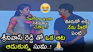 Comedian Srinivas Reddy & Suma Helirious Comedy At Pantham Pre Release Event    Mehreen    NSE