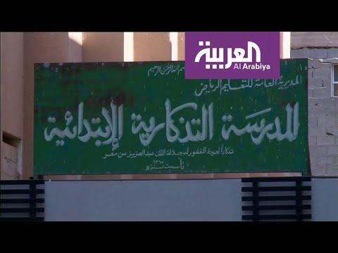 العرب اليوم - شاهد: إغلاق أبواب أقدم مدارس العاصمة الرياض